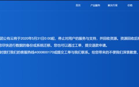 美团、苏宁云止步2020,中小云厂商如何夹缝中求生存?