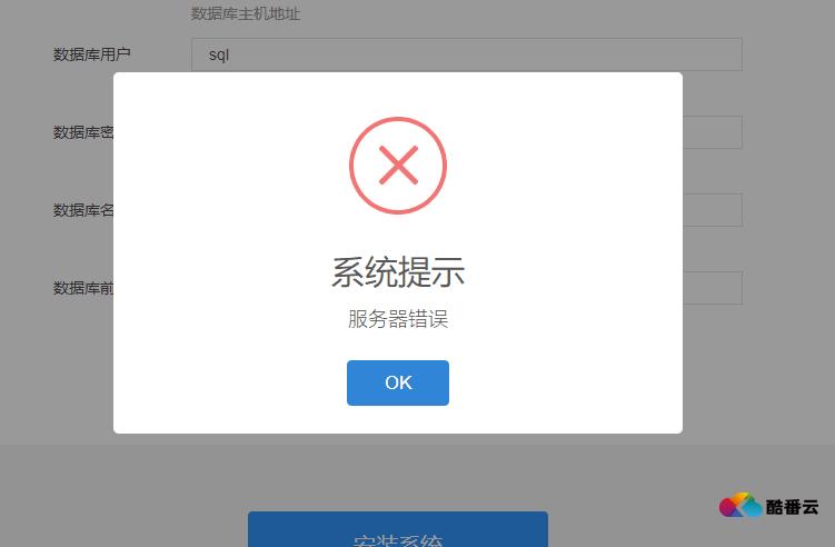 最新版微擎安装出现服务器错误,可能原因分析