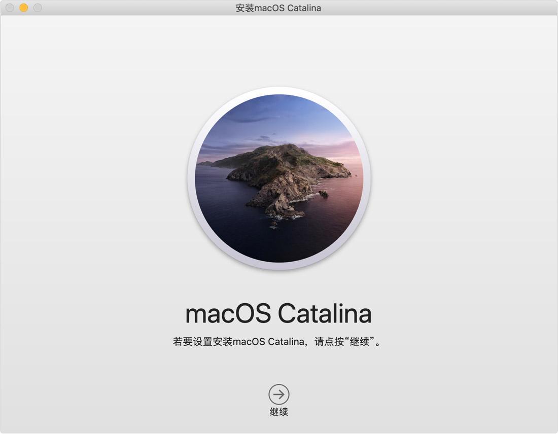 macOS Catalina 安装器窗口
