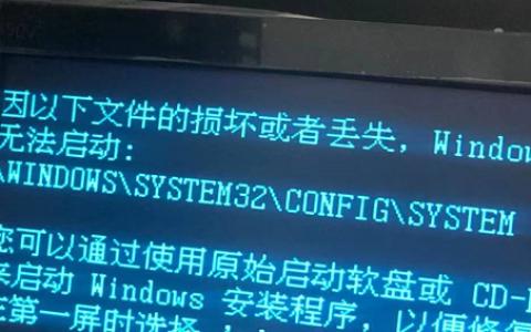win2003开机提示windows/system32/config/system文件丢失,重启提示在第一屏是选择'r',开始修复。